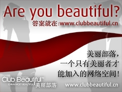 Clubbeautiful.cn Addresses Untapped Potential in Chinese Online Social Networking Market