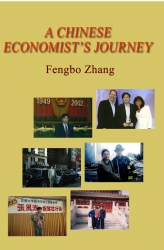 New Book: A Chinese Economist's Journey
