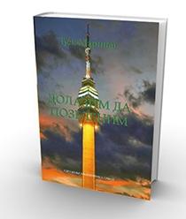 Mundus Artium Press Announces Publication of New Serbian Book,