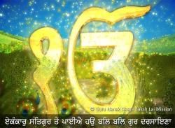 Sikh Album on Ek Onkar Released by Guru Nanak Daata Baksh Lai Mission
