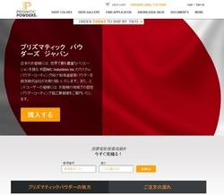Suzutomo Co. Ltd. Partners with Prismatic Powders and Cerakote Ceramic Coatings