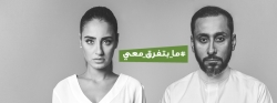 Mentor Arabia and Bobolink Present the Largest Pan-Arab Anti-Drug Campaign
