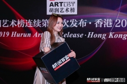 """Lily Lisa Special Guest at """"China Luxury Group"""" Hurun Art List Release in Hong Kong"""