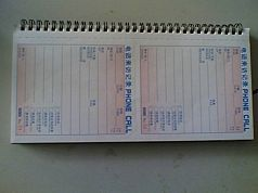 Phone call book